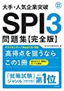 大手・人気企業突破 SPI3問題集≪完全版≫ 2022年度版