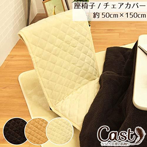 ストアポケット『CAST座椅子カバーチェアカバー』