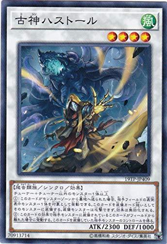遊戯王 古神ハストール 19TP-JP409 トーナメントパック2019 vol.4