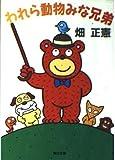 われら動物みな兄弟 (角川文庫 緑 319-2)