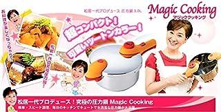 松居一代プロデュース圧力鍋 マジッククッキング3.0L シンプルセット...