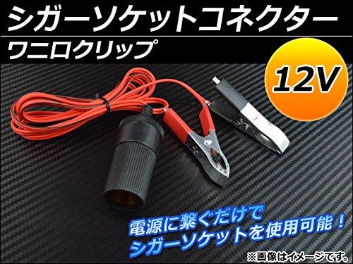 AP シガーソケットコネクター 12V ワニ口クリップ AP-SG-SCT-WCLIP