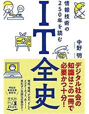 IT全史 情報技術の250年を読む (祥伝社黄金文庫)