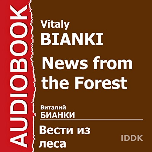 News From the Forest [Russian Edition] audiobook cover art