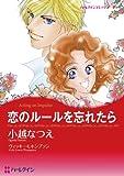 田舎娘ヒロインセット vol.3 (ハーレクインコミックス)