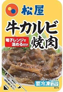 【松屋】松屋牛カルビ焼肉60g 5個セット【送料無料】食品 時短 手軽 取り寄せ グルメ おつまみ 受験 単身赴任【冷凍】