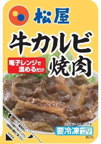 【松屋】松屋牛カルビ焼肉60g 10個セット【送料無料】食品 時短 手軽 取り寄せ グルメ おつまみ 受験 単身赴任