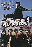 喧嘩番長 劇場版 一年戦争 [DVD] image