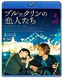 ブルックリンの恋人たち スペシャル・プライス[Blu-ray/ブルーレイ]