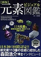 新版元素ビジュアル図鑑