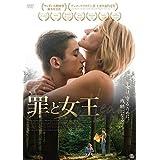罪と女王 [DVD]