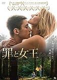 罪と女王 DVD[DVD]