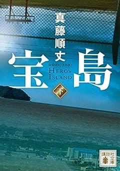 宝島(下) (講談社文庫)