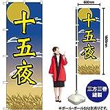 のぼり 十五夜 月と兔 FJT 82319 (三巻縫製 補強済み)
