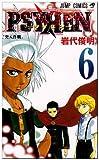 PSYREN-サイレン- 6 (ジャンプコミックス)