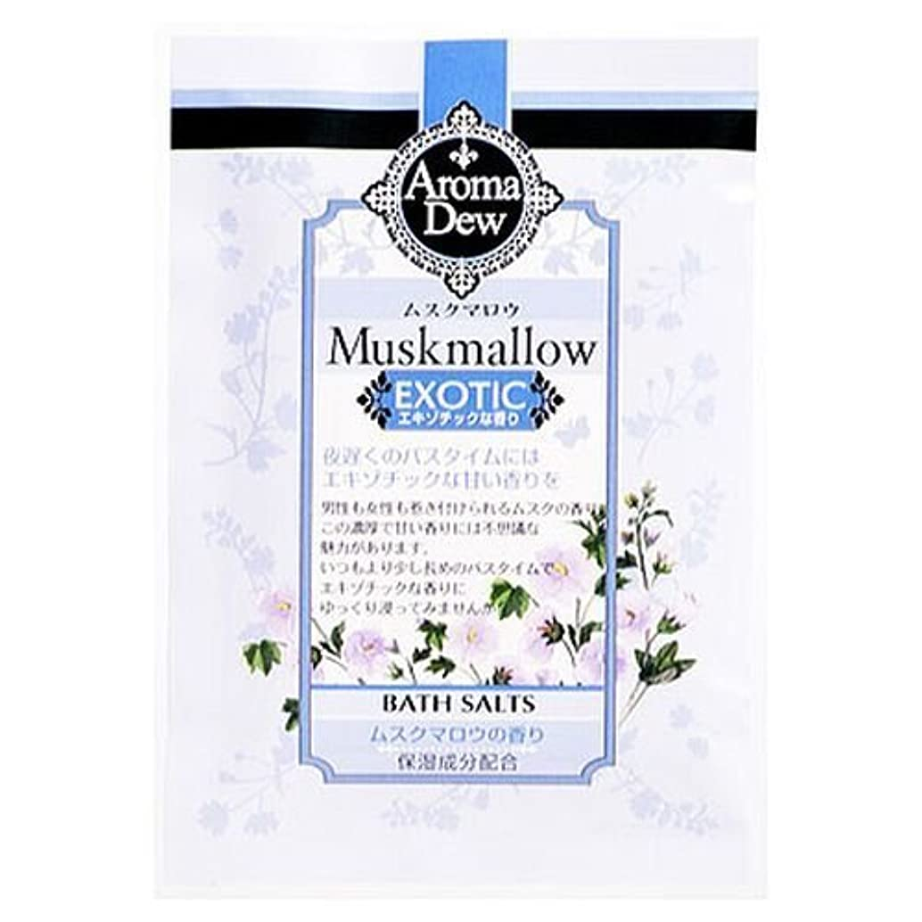 気まぐれな連合接辞クロバーコーポレーション アロマデュウ バスソルト ムスクマロウの香り ムスクマロウ