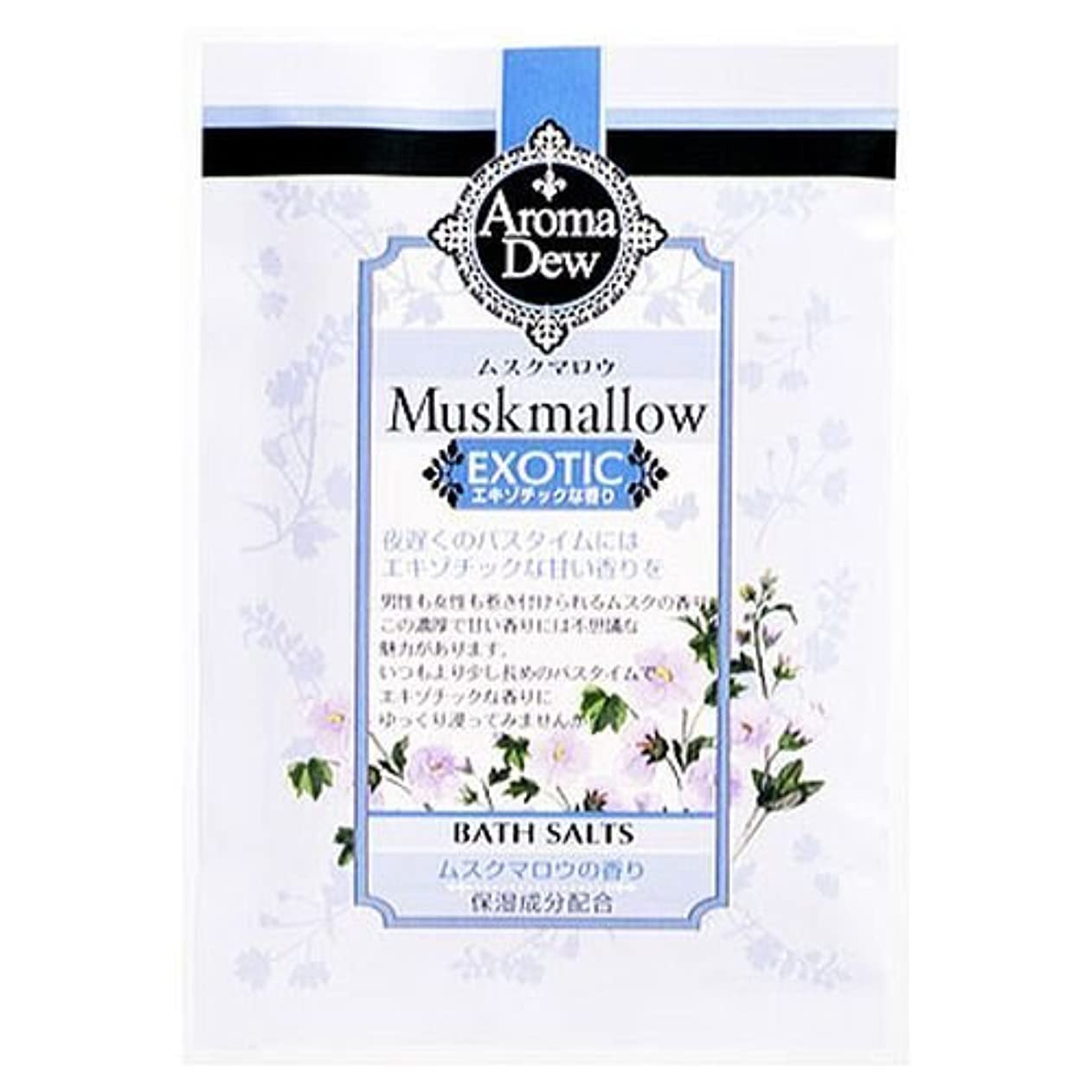 クロバーコーポレーション アロマデュウ バスソルト ムスクマロウの香り ムスクマロウ