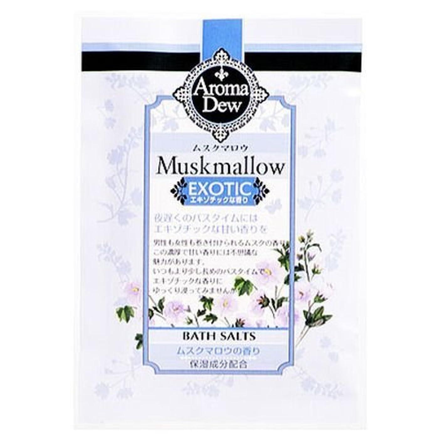 に同意する柔らかい足まあクロバーコーポレーション アロマデュウ バスソルト ムスクマロウの香り ムスクマロウ