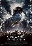 リベレイター 南米一の英雄 シモン・ボリバル[DVD]