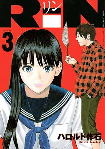 RiN(3) (月刊少年マガジンコミックス)