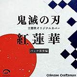 紅蓮華 鬼滅の刃 主題歌(バック演奏編)
