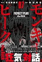 モンキーピーク the Rock 第07巻