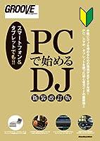 PCで始めるDJ 新装改訂版 (GROOVE for begginers)
