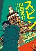 表紙: スピン (角川文庫) | 山田 悠介