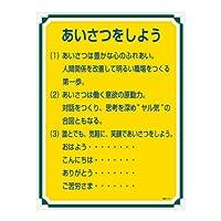 緑十字 管理標識 管理114 あいさつをしよう 050114