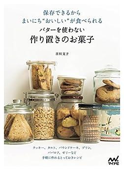 """[吉川 文子]の保存できるからまいにち""""おいしい""""が食べられる バターを使わない作り置きのお菓子"""