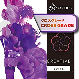 iZotope Creative Suiteクロスグレード版 from iZotope product Exponential Audio アイゾトープ