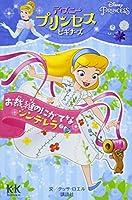 Disney PRINCESS ディズニープリンセスビギナーズ お裁縫のにがてなシンデレラ (講談社KK文庫)