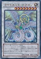 遊戯王カード DS14-JPL32 ライトエンド・ドラゴン ウルトラ / 遊戯王ゼアル [デュエリストセット Ver.ライトロード・ジャッジメント]