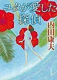 ユタが愛した探偵 「浅見光彦」シリーズ (角川文庫)