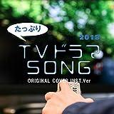 All tv drama soundtrack 2018