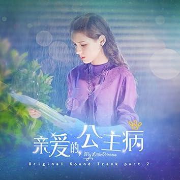 《親愛的,公主病》 OST part.2