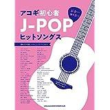 ギター弾き語り アコギ初心者J-POPヒットソングス
