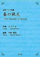 ティーダ出版 金管バンド譜 春の猟犬 (リード/平田瑞貴)