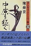 チンギス・ハーンの一族 2 中原を征く (集英社文庫)