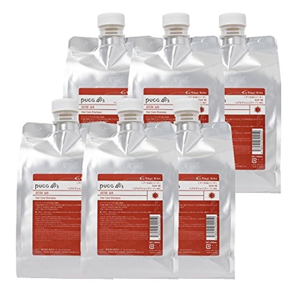 損失寝室を掃除する排泄するプーカ48シリーズ SUN 48 ヘアケアシャンプー (アミノ酸系) 1000mL 6本セット