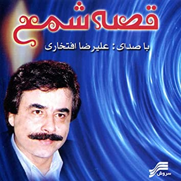 Gheseye Sham(Candle Story)-Iranian Classical Music