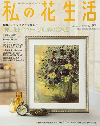 私の花生活No.87 (Heart Warming Life Series)