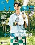 MEN'S NON-NO (メンズノンノ) 2021年8・9月合併号 [雑誌] (MEN'S NON-NO)