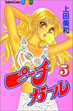 ピーチガール(5) (講談社コミックス別冊フレンド)