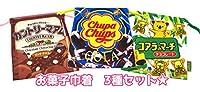 お菓子きんちゃく★3種セット(コアラのマーチ/チュッパチャプス/カントリーマアム)FRK823/824/828