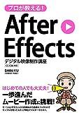 プロが教える!  After Effects デジタル映像制作講座 CC/CS6対応