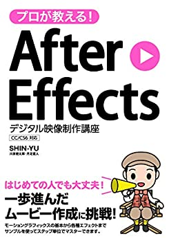 [SHIN-YU, 川原 健太郎, 月足 直人]のプロが教える!After Effects デジタル映像制作講座 CC/CS6対応
