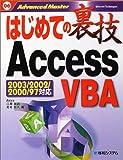 はじめての裏技AccessVBA