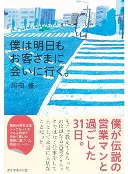[川田 修]の僕は明日もお客さまに会いに行く。