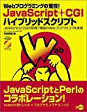 Strong-arm tactics of JavaScript + CGI script hybrid-Web programming! (2004) ISBN: 4886487181 [Japanese Import]